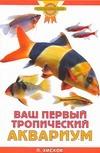 Ваш первый тропический аквариум ( Хискок П.  )