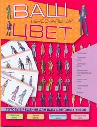 Изморосина Г - Ваш персональный цвет. Готовые решения для всех цветовых типов обложка книги