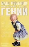 Тайнан Б. - Ваш ребенок может мыслить, как гений обложка книги