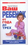 Зайцев С. М. - Ваш ребенок от года до трех. Первый шаг и первый вопрос вашего ребенка обложка книги