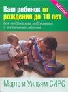 Сирс У. - Ваш ребенок от рождения до 10 лет обложка книги