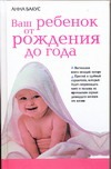 Ваш ребенок от рождения до года обложка книги