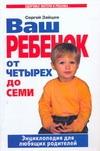 Зайцев С. М. - Ваш ребенок от четырех до семи обложка книги