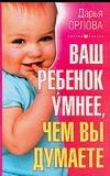 Орлова Д. - Ваш ребенок умнее, чем вы думаете' обложка книги