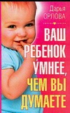 Орлова Д. - Ваш ребенок умнее, чем вы думаете обложка книги