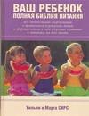 Сирс Уильям - Ваш ребенок. Полная библия питания обложка книги