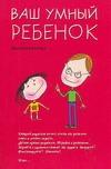Коскова Н.В. - Ваш умный ребенок.Развивающие игры и упражнения для детей трех и четырех лет обложка книги