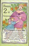Тамони Кати - Ваша 2-я беременность. Чего ожидать в этот раз? обложка книги