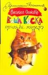 Осокина Василиса - Ваша киска купила бы ... Маузер? обложка книги