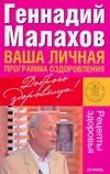 Малахов Г.П. - Ваша личная программа оздоровления обложка книги