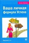 Ишутина Е.А. - Ваша личная формула Успеха обложка книги