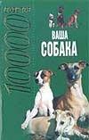 Давыденко В.И. - Ваша собака. 10000 советов обложка книги
