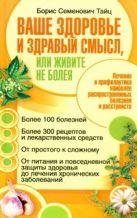 Тайц Б.С. - Ваше здоровье и здравый смысл, или живите не болея' обложка книги
