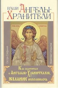 Стефания - Ваши Ангелы-Хранители. Как обратиться к Ангелам-хранителям, чтобы исполнилось обложка книги
