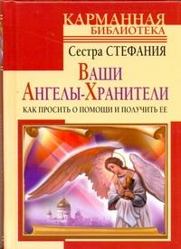 Стефания - Ваши Ангелы-Хранители. Как просить о помощи и получить ее обложка книги