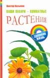 Казьмин В.Д. - Ваши лекари - комнатные растения' обложка книги