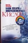 Казьмин В.Д. - Ваши лекари - микроэлементы и кислород обложка книги