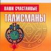 Андреева Вера - Ваши счастливые талисманы обложка книги