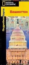 - Вашингтон обложка книги