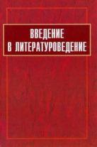 Крупчанов Л.М. - Введение в литературоведение' обложка книги