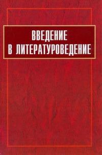 Введение в литературоведение Крупчанов Л.М.