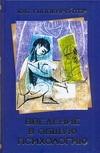 Введение в общую психологию обложка книги