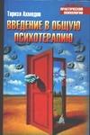 Ахмедов Т.И. - Введение в общую психотерапию обложка книги