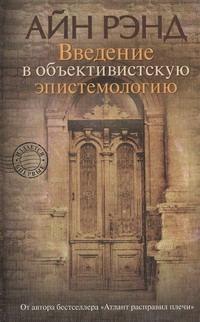 Рэнд А. - Введение в объективистскую эпистемологию обложка книги