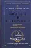 Аткинсон Р.Л. - Введение в психологию обложка книги