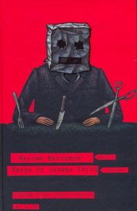 Максимов Максим - Вдали от залива Ригли обложка книги