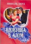 Вдовушка в алом обложка книги