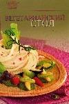 Ермолаева М. - Вегетарианский стол' обложка книги