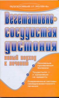 Ульянова И.И. - Вегетативно-сосудистая дистония. Новый подход к лечению обложка книги
