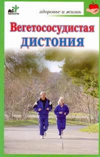 Покровская Н.В. - Вегетососудистая дистония обложка книги