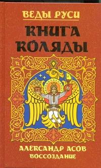Веды Руси. Книга коляды Асов А.И.