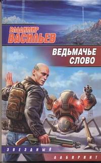Васильев В.Н. - Ведьмачье слово обложка книги