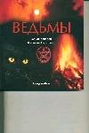 Кэнвелл Д. - Ведьмы обложка книги