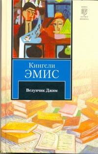 Эмис К. - Везунчик Джим обложка книги