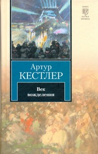 Кестлер А. - Век вожделения обложка книги