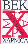 Хармс Д.И. - Век Даниила Хармса' обложка книги