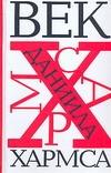 Хармс Д.И. - Век Даниила Хармса обложка книги