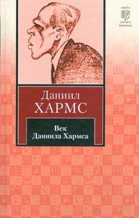 Век Даниила Хармса обложка книги