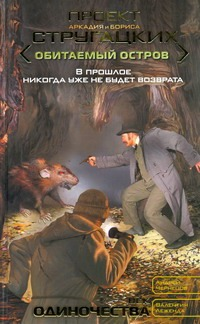 Чернецов А. - Век одиночества обложка книги
