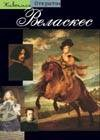Батикль Ж. - Веласкес обложка книги