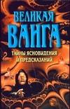 Великая Ванга обложка книги