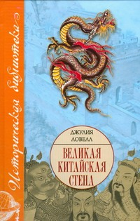 Ловелл Джулия - Великая Китайская стена обложка книги