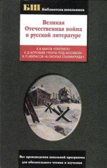 Быков В. В. - Великая Отечественная война в русской литературе обложка книги