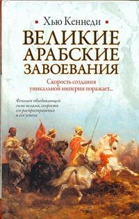 Кеннеди Хью - Великие арабские завоевания обложка книги