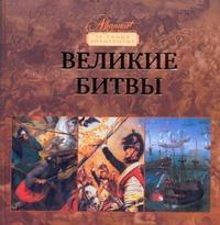 - Великие битвы обложка книги