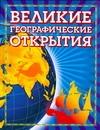 Великие географические открытия Малов В.И.